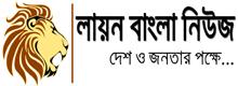 লায়ন বাংলা নিউজ বিডি ২৪
